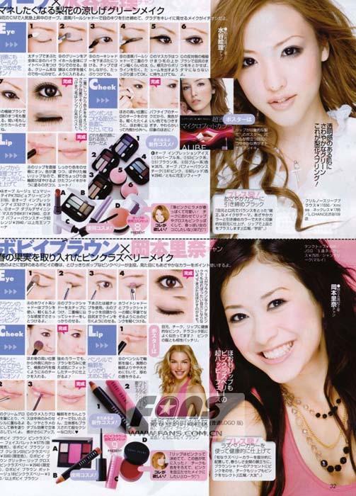 2008年春季日本美女主流妆容大赏图片