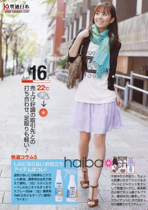 日本时尚杂志夏装搭配——贯通日本时尚频道