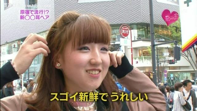 日本街头美女猫耳发型――贯通日本时尚频道