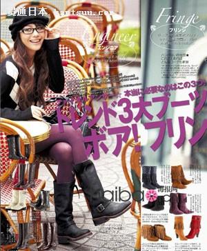 跟日本杂志学搭配
