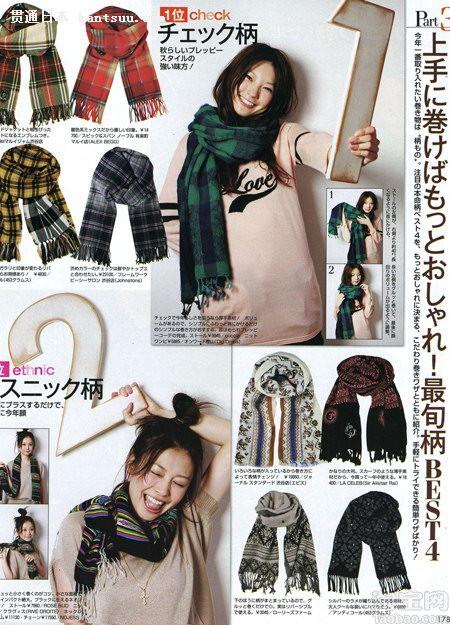 东京潮流围巾