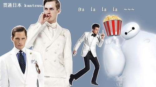 穿白色 像大白一样做个迷人暖男