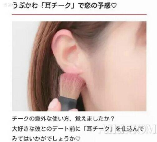 日本妹子都是老司机,化妆耳朵都要打腮红!