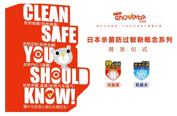 意诺唯光触媒机能水日本新概念中国首发玩爆上海玩具展
