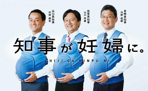 厉害了!日本男子体验怀孕3个月 简直太搞笑妻子乐开花