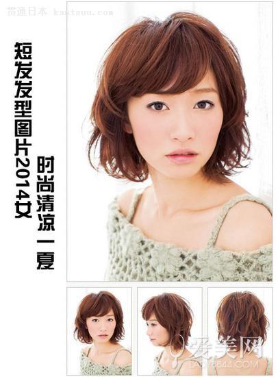 2014最新潮流短发 夏天清凉才是王道