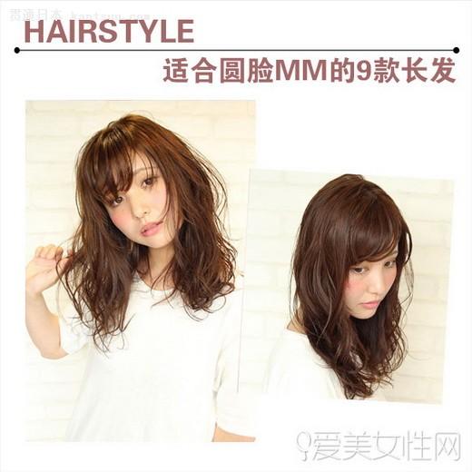 9款适合圆脸女生的发型 轻松修颜更百变