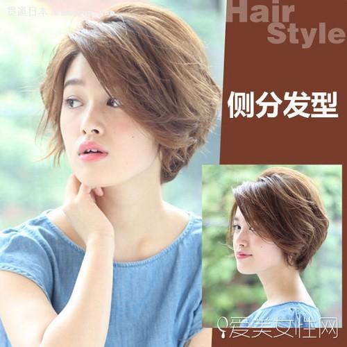 帅气侧分发型 长短发都能轻松驾驭