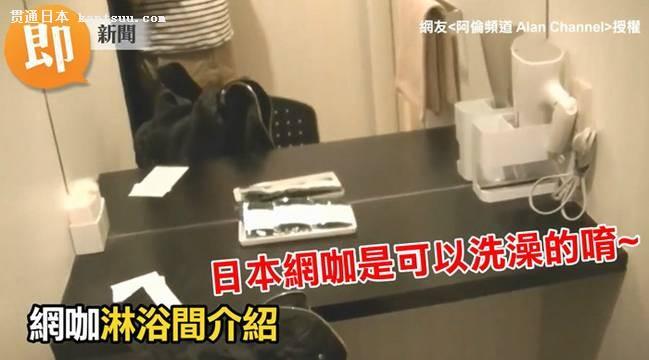 日本网吧到底哪里好?能睡觉、能洗澡、还能看片