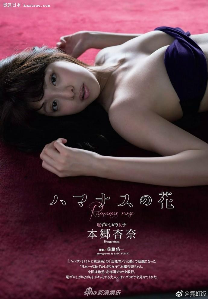 日本写真女星本乡杏奈再出新作 网友:画面太火辣看的我鼻血狂流